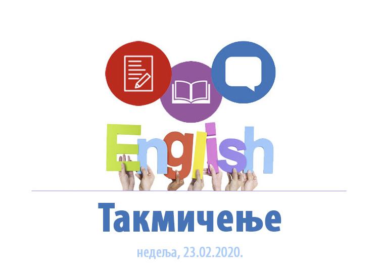 Takmicenje iz engleskog